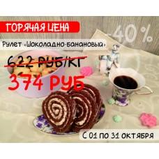 МЕГА Скидка 40% на шоколадно-бабаноновый рулет!