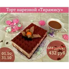 Специальная АКЦИЯ для любителей классики — торт нарезной «Тирамису» со скидкой!