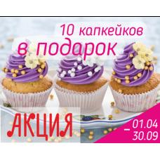АКЦИЯ! При заказе двухъярусного свадебного торта 10 капкейков в подарок!