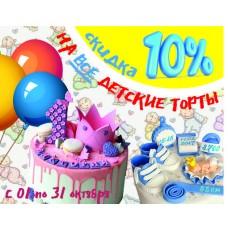 СКИДКА 10% на ВСЕ детские торты!