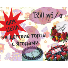 ШОК ЦЕНА на детские торты с ягодами!