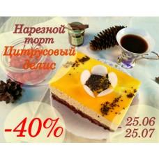 Скидка −40% на нарезной торт «Цитрусовый делис»!