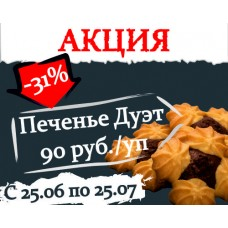Супер цена на печенье «Дуэт»! Скидка −31%!