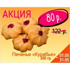 Акция весь май: печенье «Курабье» 80 руб/уп!