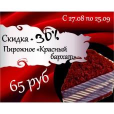 Манящий и чарующий «Красный бархат» со скидкой −30%!