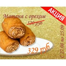 ЗОЛОТАЯ СКИДКА на пирожное «Матаня» с орехом!