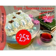 АКЦИЯ на торт «Зимняя сказка»! Купите десерт со скидкой −25%!