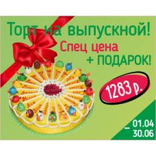При заказе торта «Энгри бердз» на выпускной действует СПЕЦ ЦЕНА + ПОДАРОК!