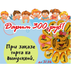 Дарим СКИДКУ 300 руб. при заказе торта на выпускной!