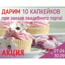 ДАРИМ 10 капкейков при заказе свадебного торта от 5-ти кг!