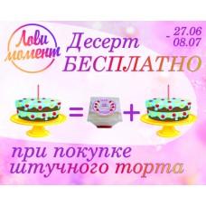1+1=1 Купите штучный торт и получите «Парфе» в ПОДАРОК!
