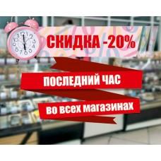 """Счастливые часы во всех магазинах """"Новый Год"""" - СКИДКА на продукцию 20%!"""