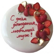 Торт «С днем рождения, любимый муж!»