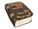 Торт в виде книги жизни на 50 лет