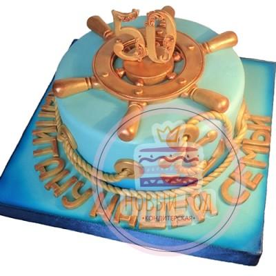 Торт «Штурвал» на 50 лет