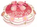 Торт «Рождение 2»