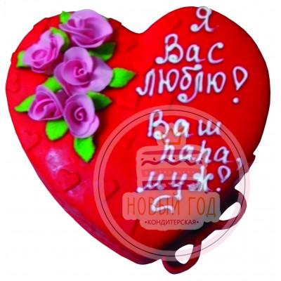 Торт-сердце «Я вас люблю»
