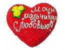 Торт-сердце «Дарю любовь»