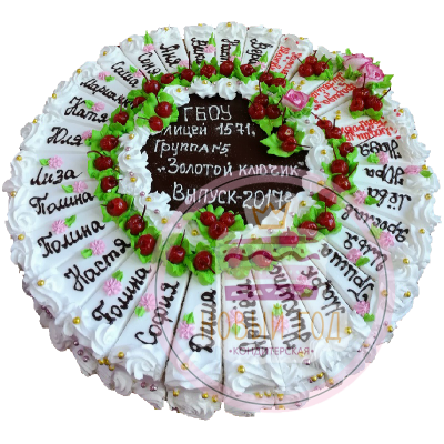 Торт с именами выпускников лицея